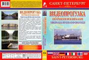 Подарочные DVD диски про Петергоф,  Питер,  Музеи,  Прогулки по рекам и К