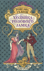 Роксана Гедеон Хозяйка розового замка. 1996 г. изд.