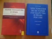 Продам Учебники для юридического факультета в Санкт-Петербурге