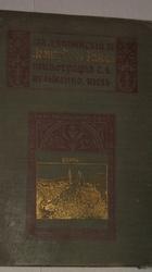 Волынский,   Леонардо-да-Винчи,  1909 год.