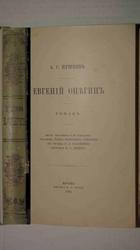 Пушкин,  Евгений Онегин (издание Готье В. Г.),  1893 год.