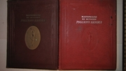 Материалы по истории русского балета,  2 тома,  1938,  1939 годы.