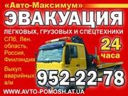 Эвакуация автомобилей в СПб,   Ленинградской области,  услуги эвакуатора