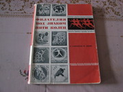 Книга «Филателия под знаком пяти колец»