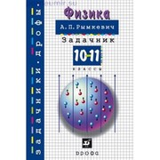 Физика А.П.Рымкевич 10-11класс