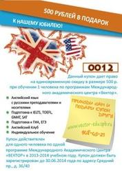 500 рублей в подарок к новому учебному году!