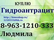 Скупаем Гидроантрацит