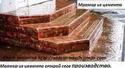 Оборуд.по производству стройматюпод мрамор из бетона