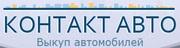 «Контакт Авто» выкуп автомобилей в Петербурге