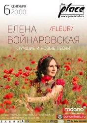 FLEUR Елена Войнаровская