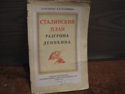Сталинский план разгрома Деникина