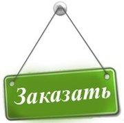Дипломы на заказ в Смоленске