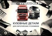 Автозапчасти для грузовиков - Пластиковые части кузова