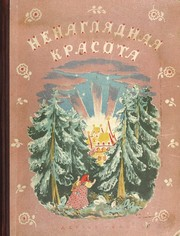 Ненаглядная красота. Русские волшебные сказки