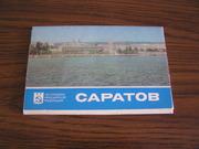 Набор - 10 фотооткрыток с видами г. Саратова 1972