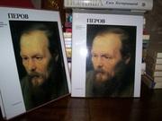 Русские живописцы 19 века. Перов