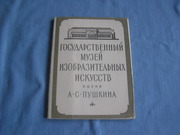 Гос.музей изобразительных искусств им.А.С.Пушкина