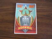 800 лет Москвы (1147-1947гг). Открытое письмо.1947г.