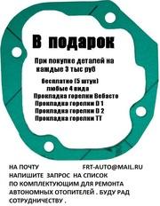 Прокладки Эберспехер Eberspacher Прокладка Вебасто Webasto в Москве.