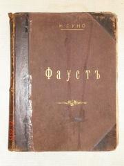 К.Гуно «Фауст»   Опера в 5-ти действиях