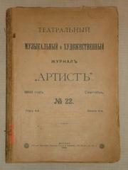 Театральный,  музыкальный и художественный журнал «Артист»
