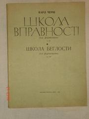 Школа беглости  Для фортепиано. Соч. 299