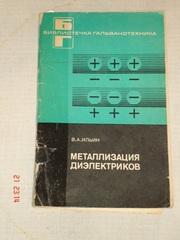 Металлизация диэлектриков