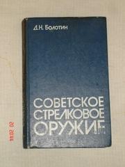 Советское стрелковое оружие