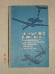 Справочник инженера по авиационному и радиоэлектронному оборудованию с
