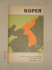 Корея Справочная карта + брошюра