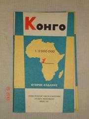 Конго Справочная карта + брошюра