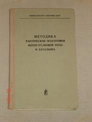 Методика тактической подготовки мотострелковой роты и батальона