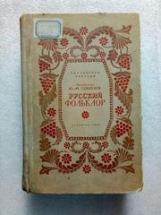 Русский фольклор. Библиотека учителя