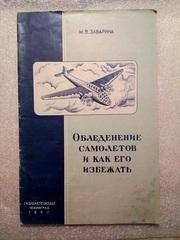 Обледенение самолетов и как его избежать