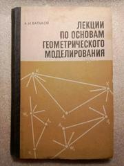 Лекции по основам геометрического моделирования