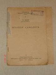 Книга Штопор самолета