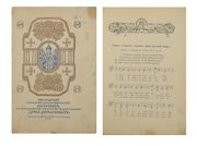 Школьный литературно-певческий сборник. СПб.: 1912 год.