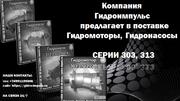 Продажа Гидромоторы,  Гидронасосы Серии 313, 303