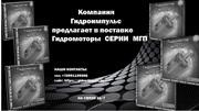 Продажа Гидромотры МГП
