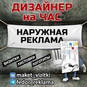Дизайн макет листовки,  буклета,  визитки,  логотип,  баннер