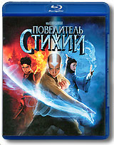 3D Blu-Ray Повелитель стихий (фильм на Blu-ray ,  3D Blu-ray и DVD) от 300руб. в СПб