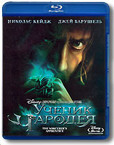 Ученик Чародея фильм на Blu-ray,  3D Blu-ray,  DVD от 300руб. в идеале